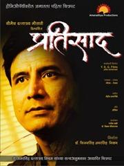 Pratisaad-movie-poster